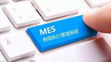 MES项目4大困惑,个个戳中痛点!