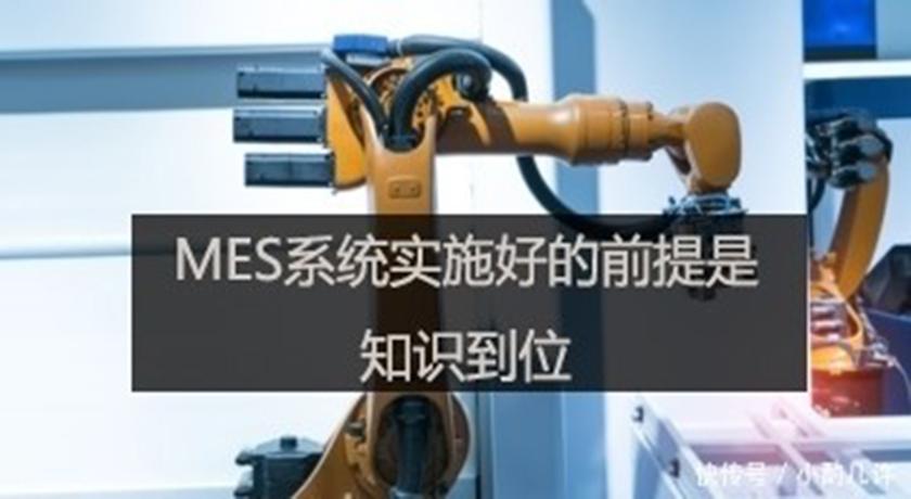 如何有效实施MES系统